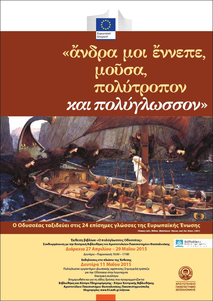 Ο Οδυσσέας ταξιδεύει στις 24 επίσημες γλώσσες της Ευρωπαϊκής Ένωσης